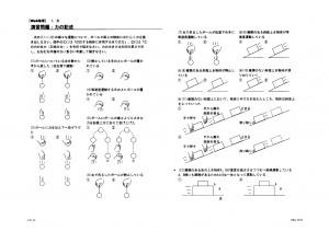 WEB物理 力学 授業プリント 演習問題前半