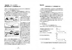 WEB物理 力学 授業プリント 台車をちょんと押す実験-2